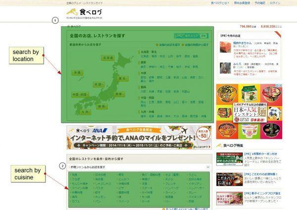 jp homepage 2