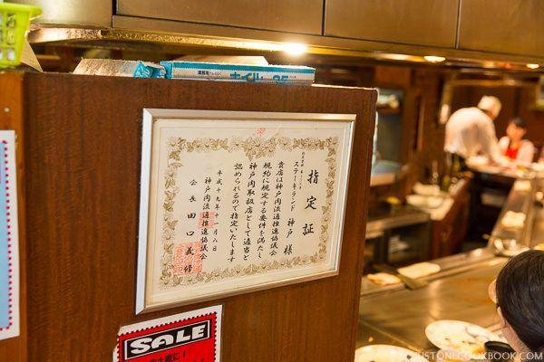 kobe japan-8605