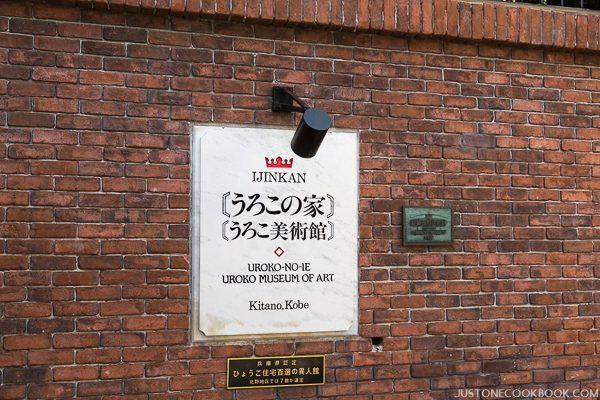 kobe japan-8662