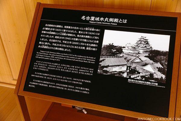 nagoya castle-9838