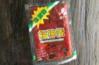 Fukujinzuke (Pickled Daikon)