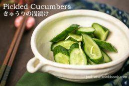 Pickled Cucumbers | JustOneCookbook.com