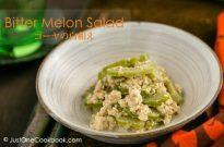 Bitter Melon Salad Recipe ゴーヤの白和え