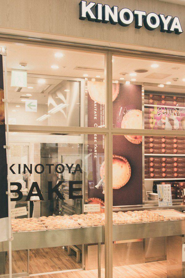 Cheese Tart at Kinotoya | JustOneCookbook.com