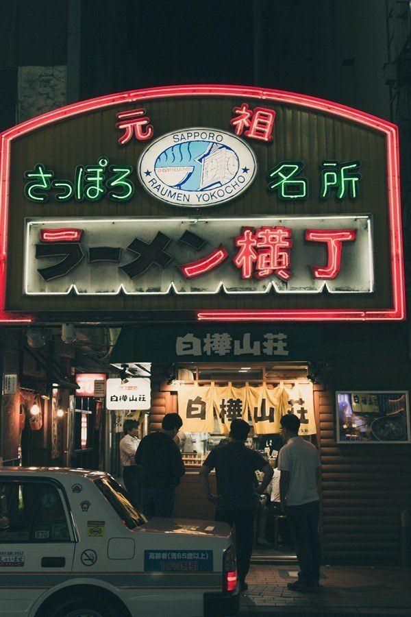 Ramen Alley   Easy Japanese Recipes at JustOneCookbook.com