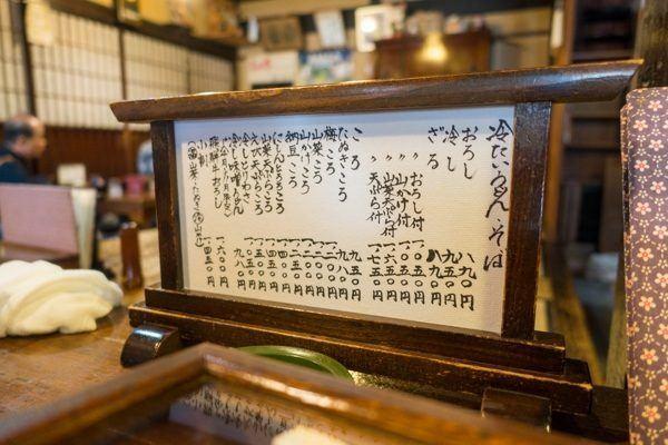 Takayama Nogawa Udon | Just One Cookbook