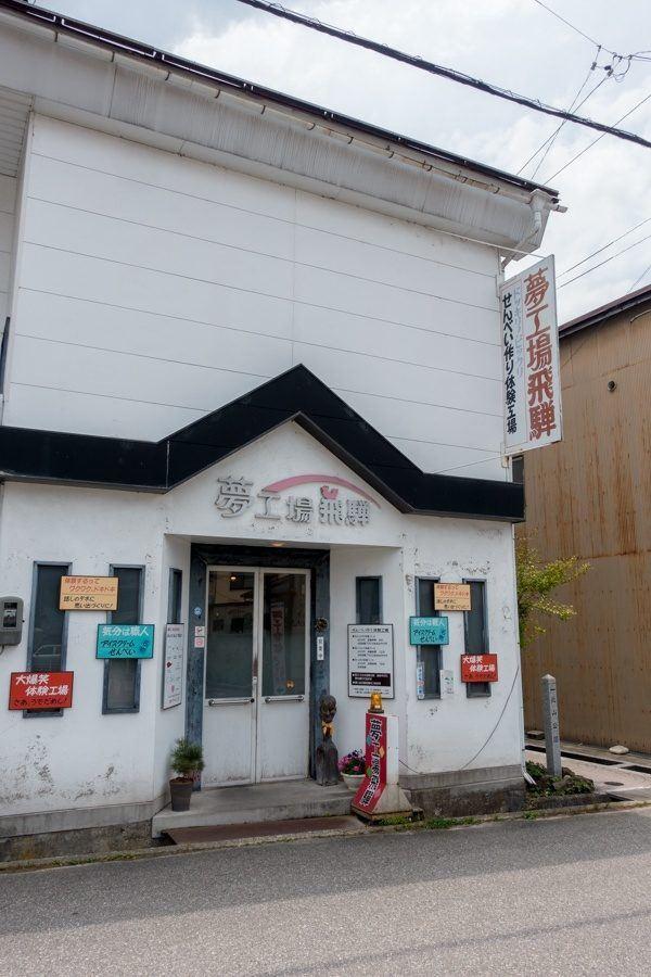 Osenbei Factory 夢工場飛騨 | Just One Cookbook