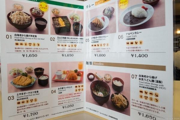 Hotel Tateyama Lunch