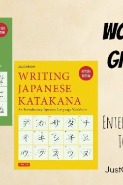 Hiragana Katakana Giveaway
