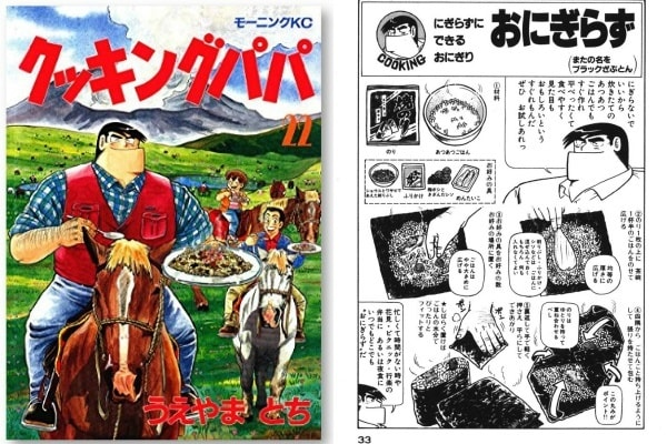Onigirazu Cooking Papa comic book's cover page.