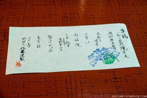 ukai toriyama-41