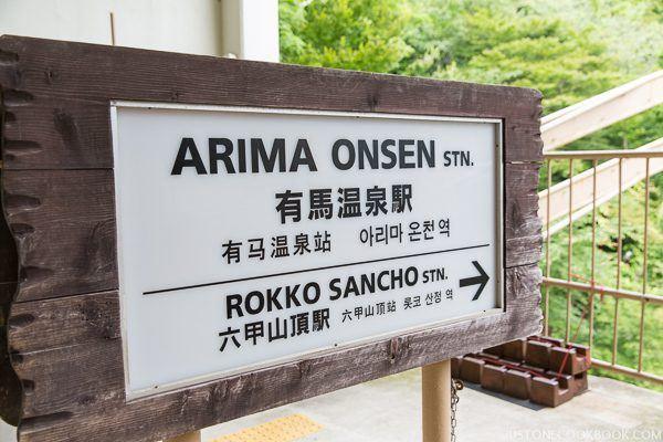 arima onsen-8229