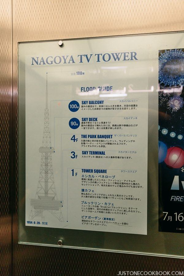 nagoya-tower
