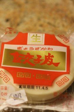 Gyoza Wrappers w600