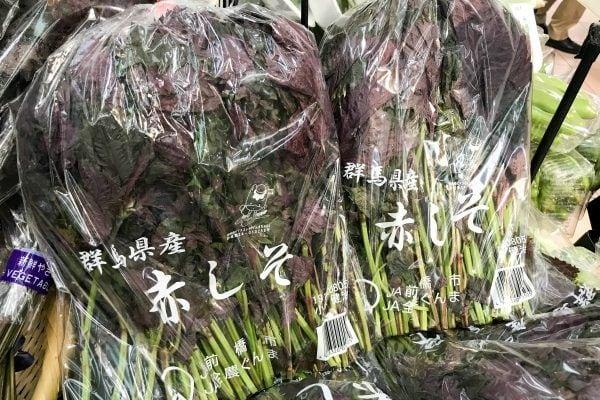 Aka Shiso in bags.