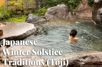 Japanese Winter Solstice Traditions (Toji) 冬至