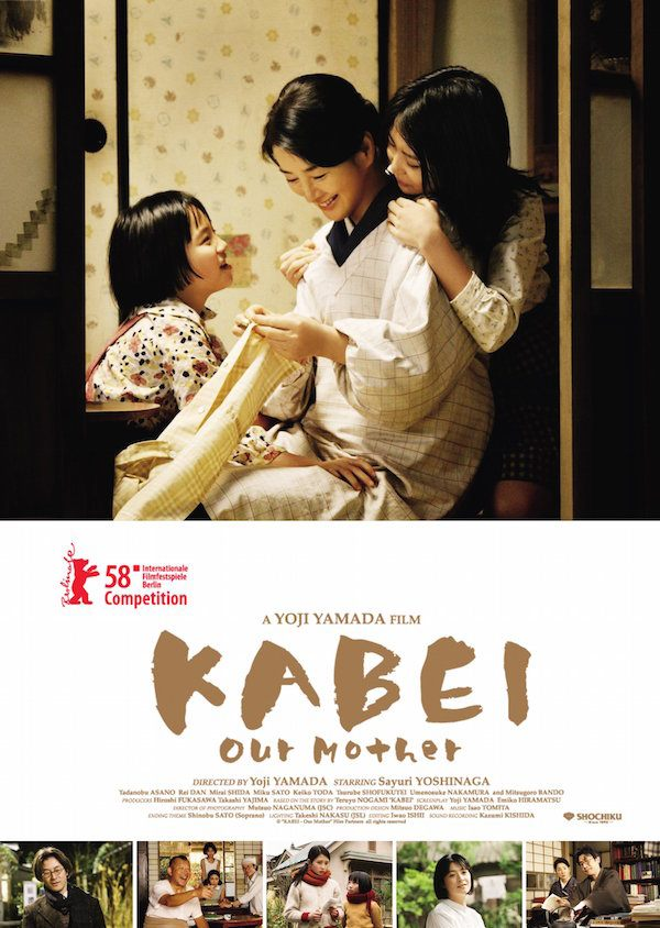 Kabei Our Mother_Japanese film