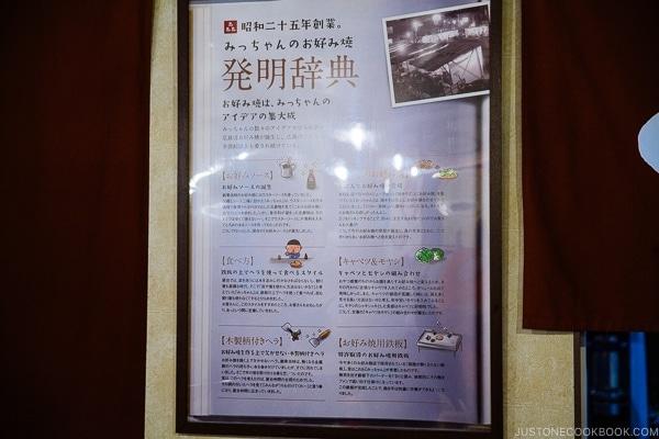 sign at Mitchan explaining the origin of okonomiyaki | Hiroshima Japan Guide JustOneCookbook.com