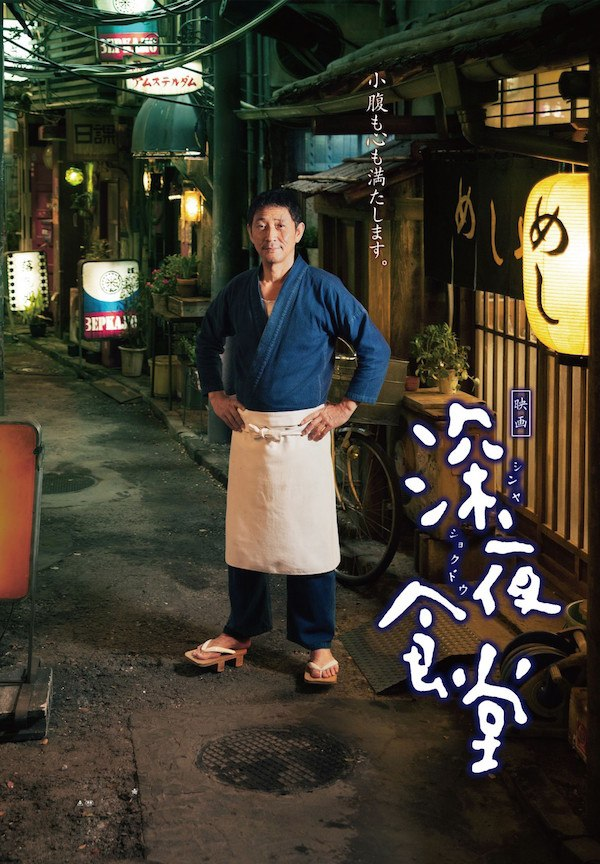 Midnight Diner: Tokyo Series Japanese drama to stream on Netflix