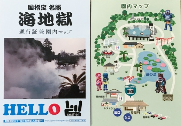 map of Umi-Jigoku - Beppu Travel Guide | justonecookbook.com