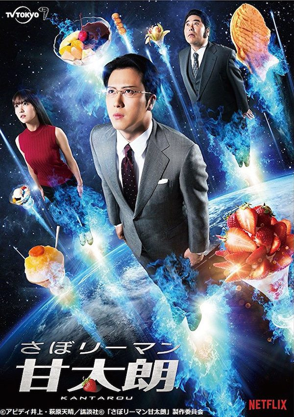 Kantaro: The Sweet Tooth Salaryman Japanese Drama review & recommendation