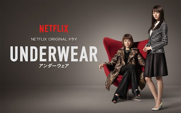 Atelier Japanese drama to watch on Netflix