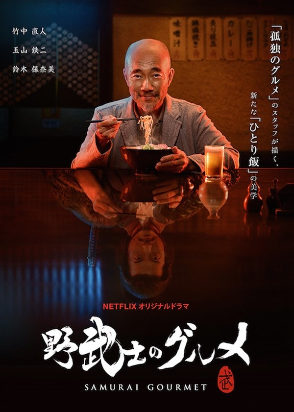 Samurai Gourmet Japanese drama series review and recommendations