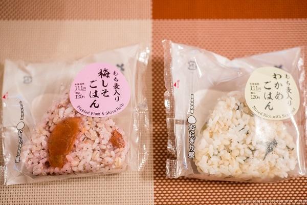 Ume shiso rice ball
