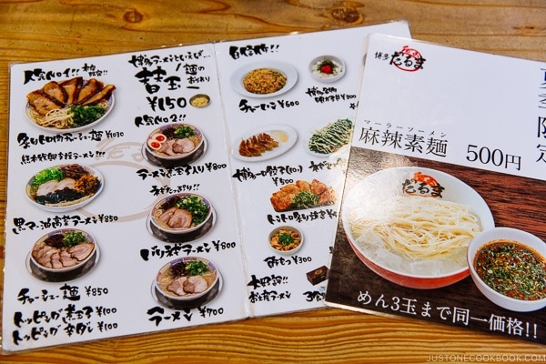 menu at Hakata Daruma Ramen - Fukuoka Travel Guide | justonecookbook.com
