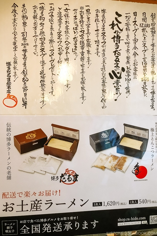 sign at Hakata Daruma with Hide-chan and Daruma ramen boxes - Fukuoka Travel Guide | justonecookbook.com