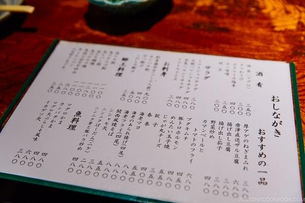 dinner menu at ねぎぼうず Negibouzu Izakaya - Kumamoto Travel Guide | justonecookbook.com