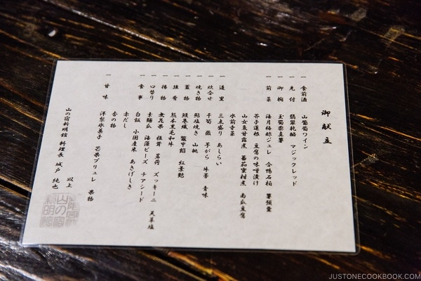dinner menu at Shinmei-kan 山の宿 新明館 Kurokawa Onsen Travel Guide | justonecookbook.com