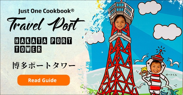 Hakata Port Tower - Fukuoka Travel Guide | justonecookbook.com