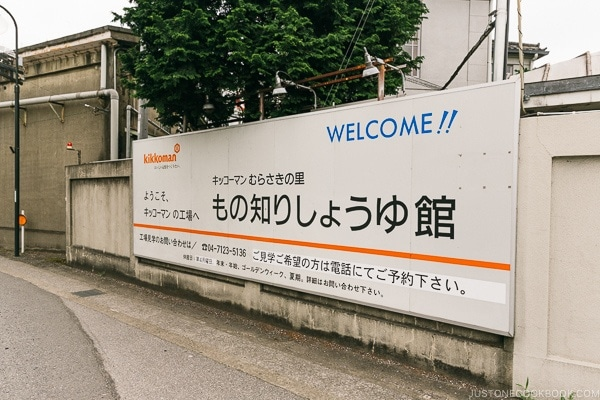 welcome sign at Kikkoman Factory in Noda Japan | justonecookbook.com