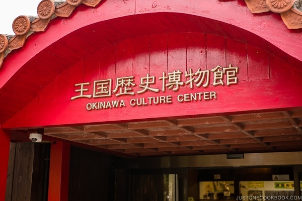 Okinawa Culture Center - Okinawa World | justonecookbook.com