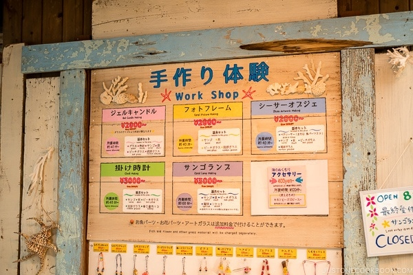 souvenir work shop sign and prices at Ryukyu Mura Okinawa | justonecookbook.com