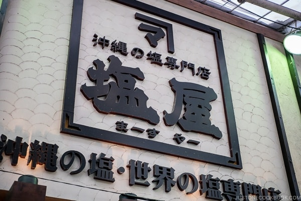 salt speciality shop at First Makishi Public Market - Okinawa Travel Guide | justonecookbook.com