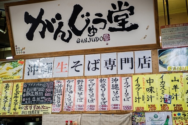 Ganjudo diner at First Makishi Public Market - Okinawa Travel Guide | justonecookbook.com