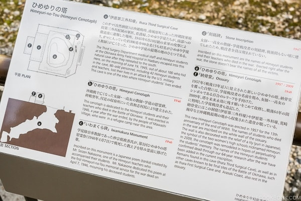 diagram of the underground cave at Himeyuri Peace Museum - Okinawa Travel Guide | justonecookbook.com
