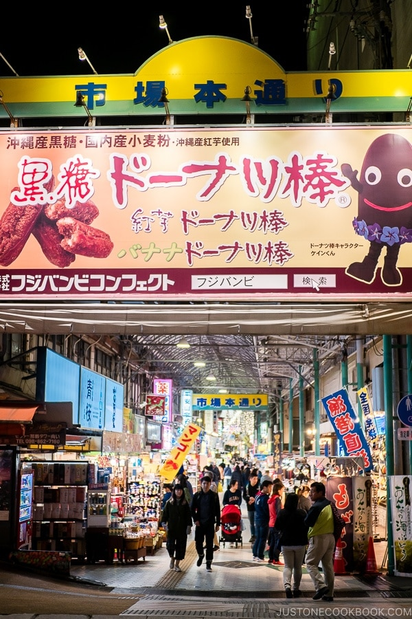 entrance to market on Kokusai Dori - Okinawa Travel Guide | justonecookbook.com
