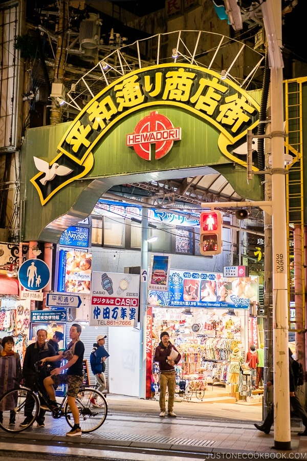 Heiwadori entrance to market on Kokusai Dori - Okinawa Travel Guide | justonecookbook.com