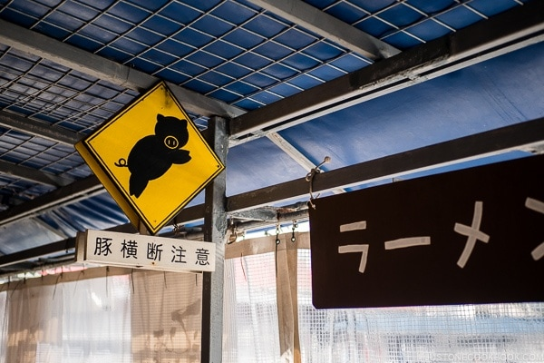 pig crossing sign - Okinawa Travel Guide | justonecookbook.com