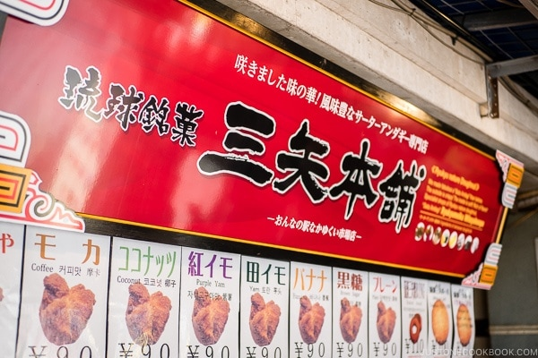 Okinawa donut sata andagi stand - Okinawa Travel Guide | justonecookbook.com