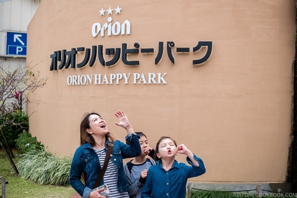 Just One Cookbook family at Orion Happy Park - Okinawa Travel Guide | justonecookbook.com