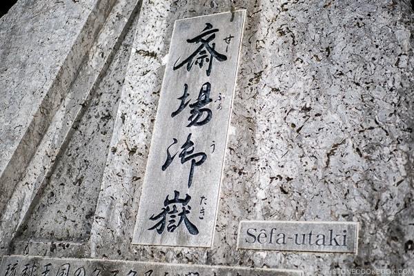 stone sign of sefa-utaki at Seifa-utaki 斎場御嶽 - Okinawa Travel Guide | justonecookbook.com
