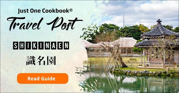 Shikinaen travel guide | justonecookbook.com