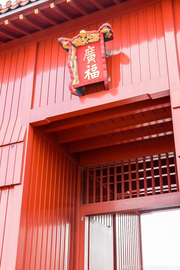 Koufukumon Gate at Shuri Castle - Okinawa Travel Guide | justonecookbook.com