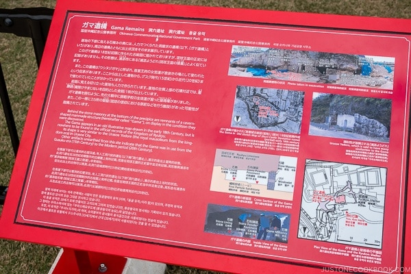 sign explaining Gama Remains at Shuri Castle Okinawa - Travel Guide | justonecookbook.com