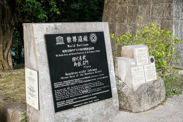 sign explaining Sonohyan-utaki world heritage gate at Shuri Castle - Okinawa Travel Guide | justonecookbook.com