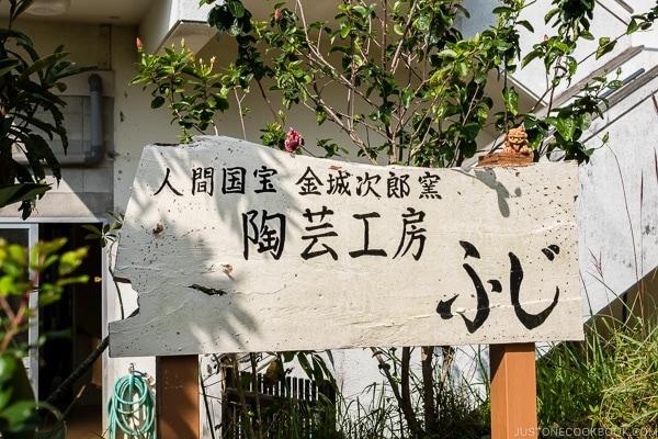 Fuji Pottery shop at Yomitan Pottery Village - Okinawa Travel Guide | justonecookbook.com